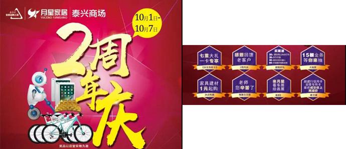 10.1-7泰兴月星家居国庆二周年庆大促!