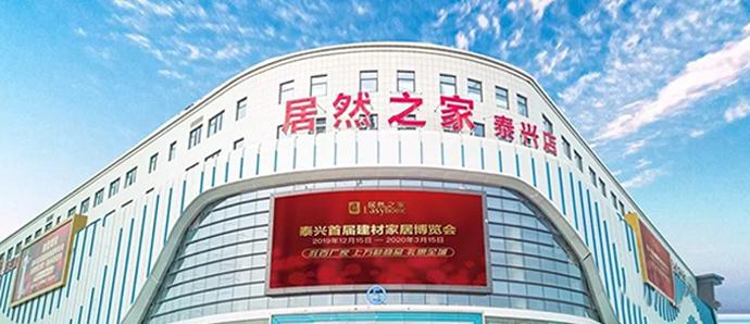 泰兴市首届建材家居博览会在居然之家泰兴店举行